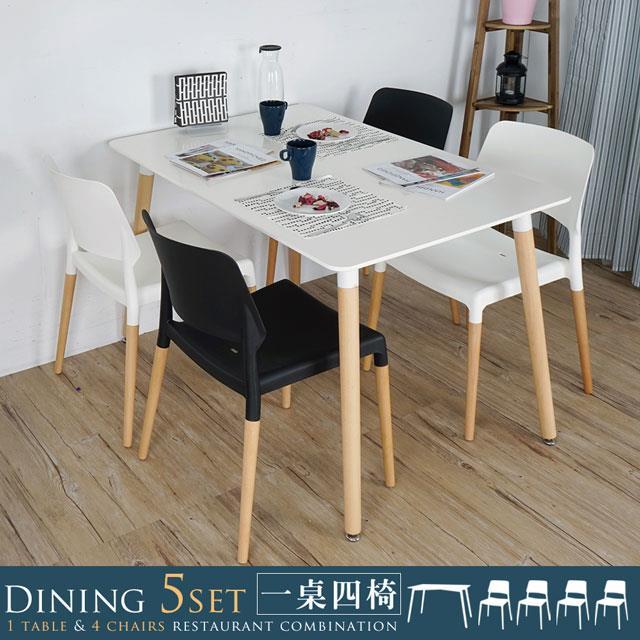 Yostyle 洛娜北歐風大餐桌椅(一桌四椅)
