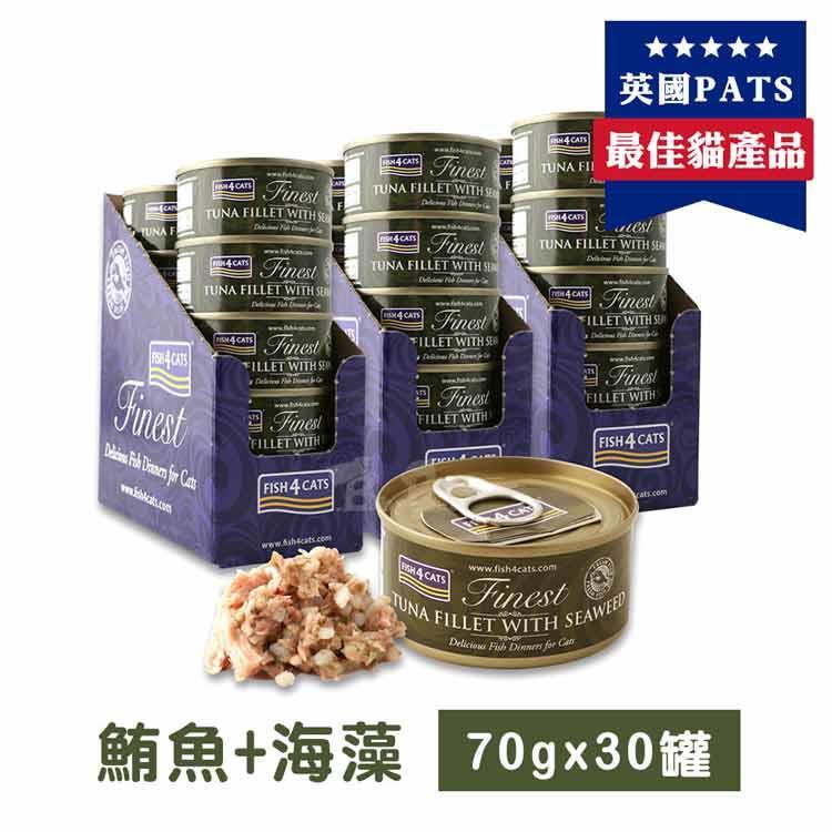 海洋之星FISH4CATS 鮪魚海藻貓罐70g(30罐/盒)
