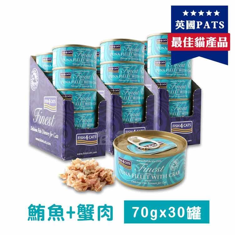 海洋之星FISH4CATS 鮪魚蟹肉貓罐70g(30罐/盒)
