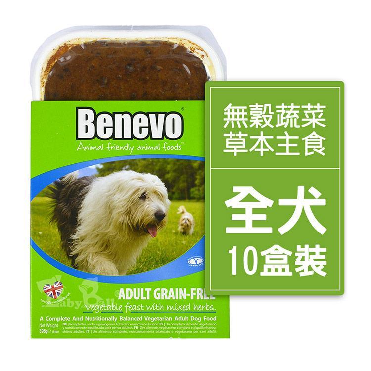 Benevo倍樂福 英國無穀蔬菜草本主食餐盒 395g/10盒裝