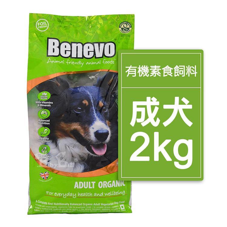 Benevo倍樂福 英國有機素認證低敏成犬飼料2kg