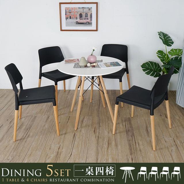 Yostyle 洛娜北歐風圓型餐桌椅(一桌四椅)