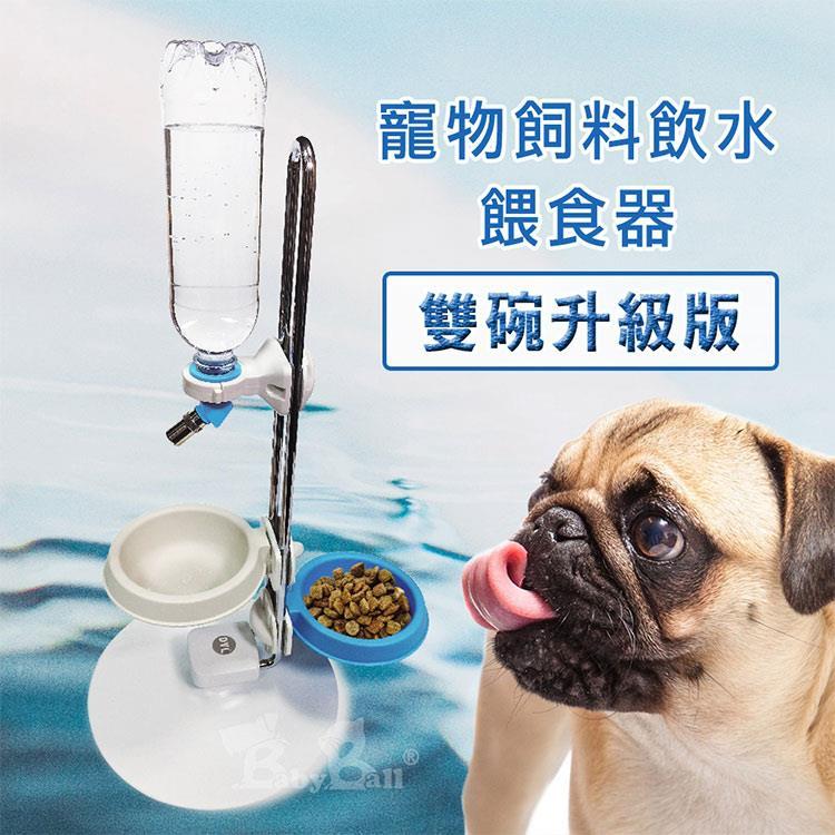 寵物飼料飲水餵食器 雙碗升級版DY-101A
