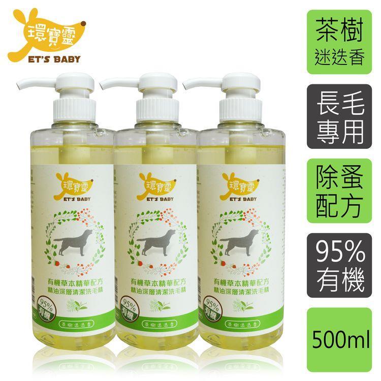 【環寶靈】寵物寶貝精油SPA洗毛乳(茶樹迷迭香)長毛犬500ml(3瓶/組)