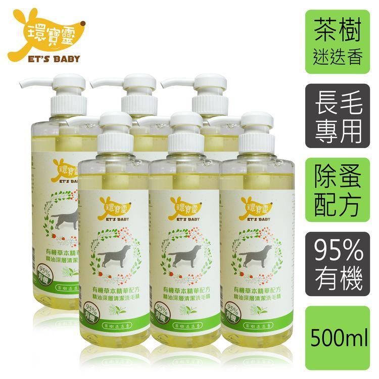 【環寶靈】寵物寶貝精油SPA洗毛乳(茶樹迷迭香)長毛犬500ml(6瓶/組)