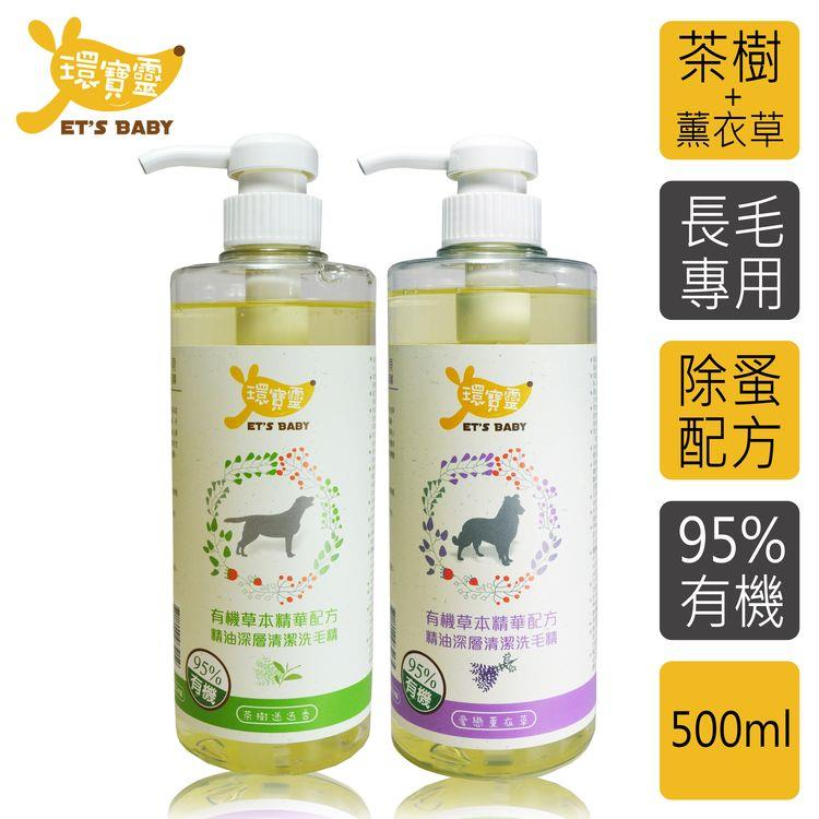 【環寶靈】寵物寶貝精油SPA洗毛乳-長毛犬500ml(茶樹迷迭香+薰衣草)