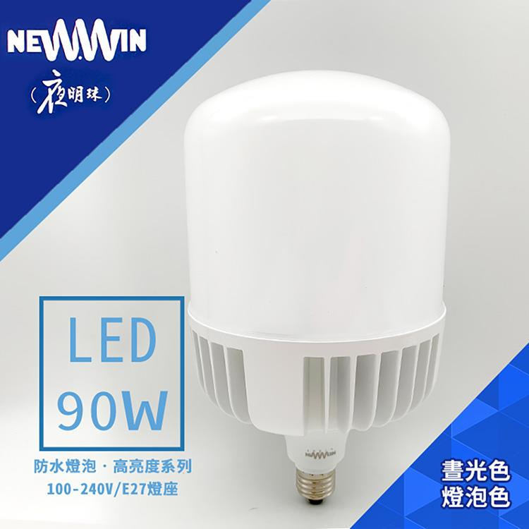 【NEWWIN】臺灣製 90W 全電壓LED廣角型球泡燈 (白光/黃光-大型防水燈泡)