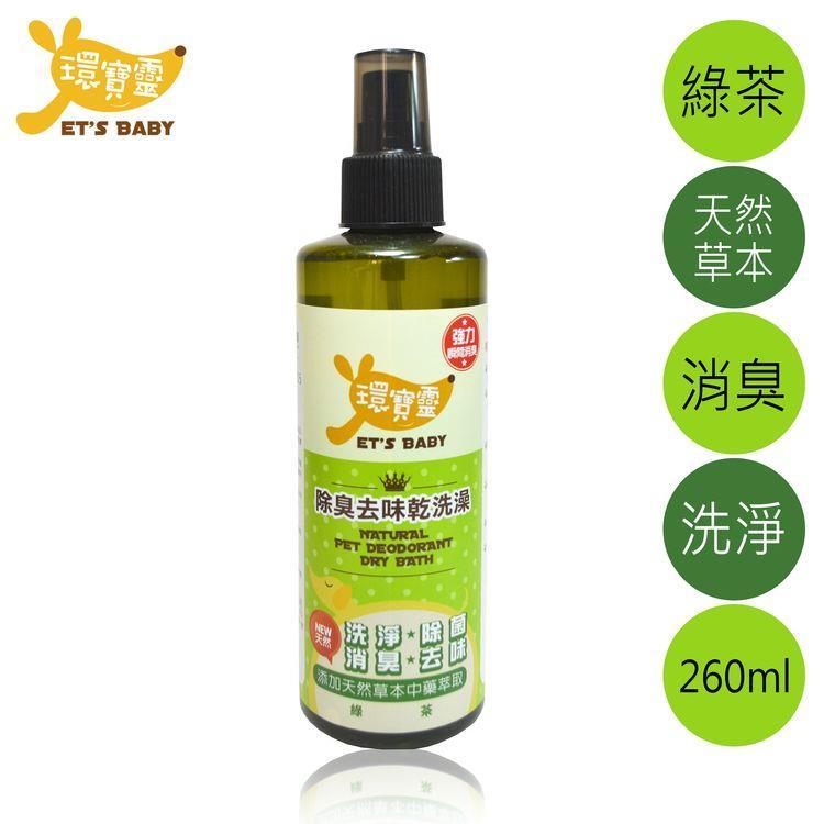 【環寶靈】寵物除臭去味乾洗澡(綠茶)260ml