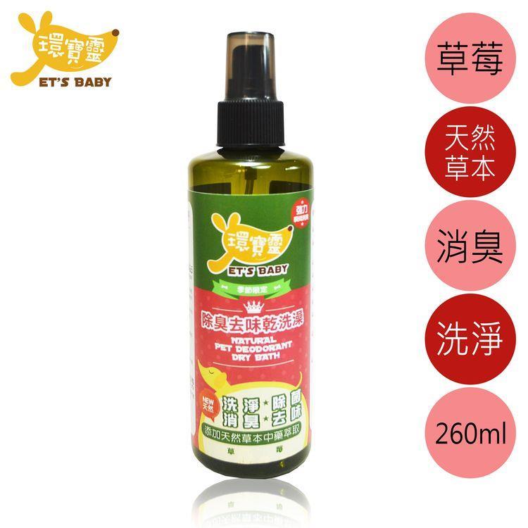 【環寶靈】寵物除臭去味乾洗澡(草莓)260ml