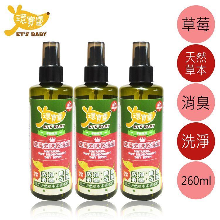 【環寶靈】寵物除臭去味乾洗澡(草莓)260ml(3瓶/組)