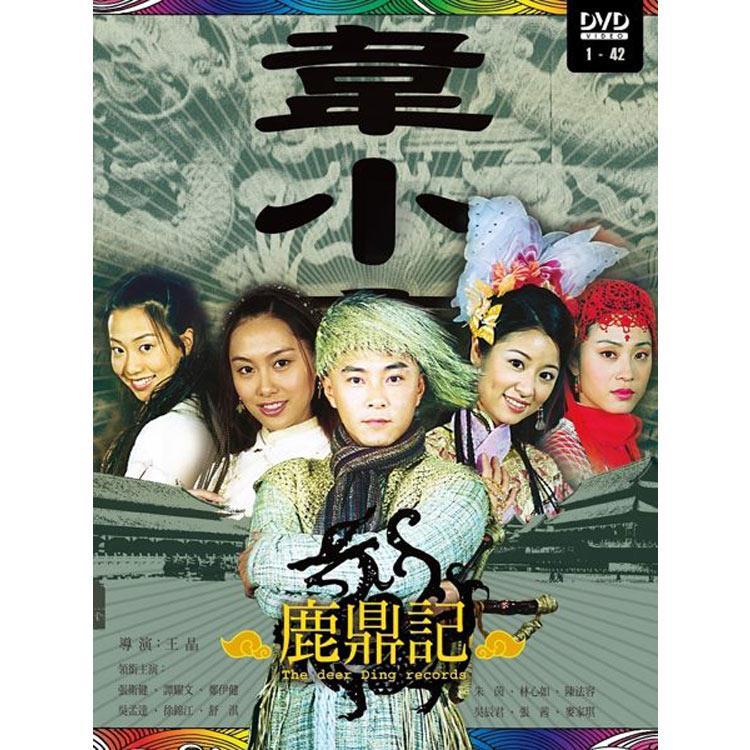 【弘恩戲劇】鹿鼎記(全42集/6DVD)