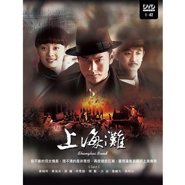 【弘恩戲劇】新上海灘 (全42集/8DVD)