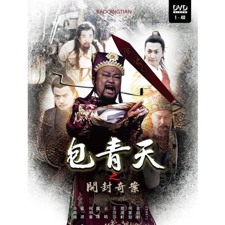 【弘恩戲劇】包青天之開封奇案(全40集/8DVD)