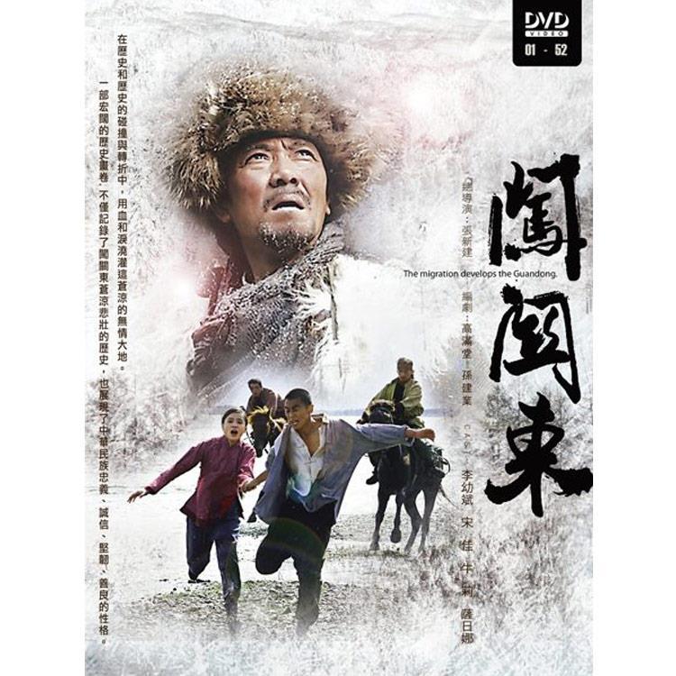 【弘恩戲劇】闖關東(全52集/10DVD)