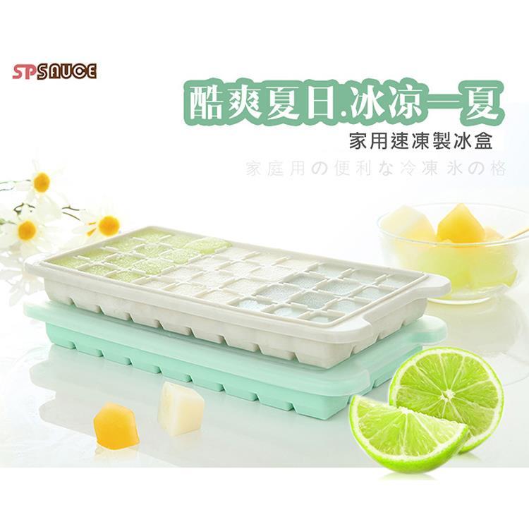 【日本創意矽膠附蓋製冰盒】24冰格