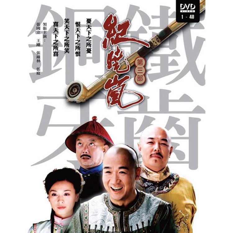 【弘恩戲劇】鐵齒銅牙紀曉嵐 3(全40集/6DVD)