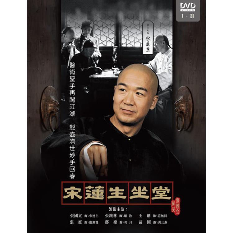 【弘恩戲劇】宋蓮生坐堂(全31集/4DVD)