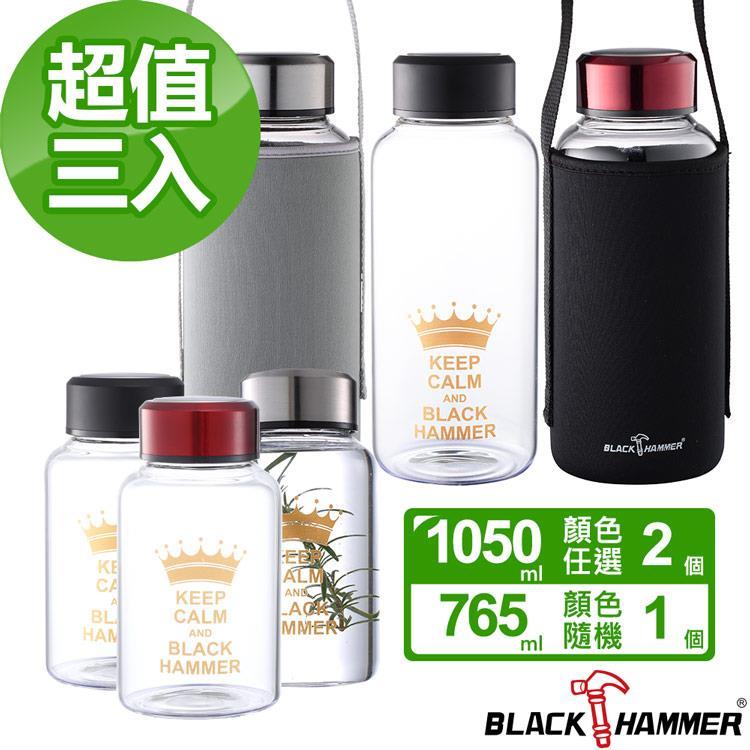 義大利Black Hammer 亨利耐熱玻璃水瓶-1050mlX2入 加贈765mX1入(附布套)