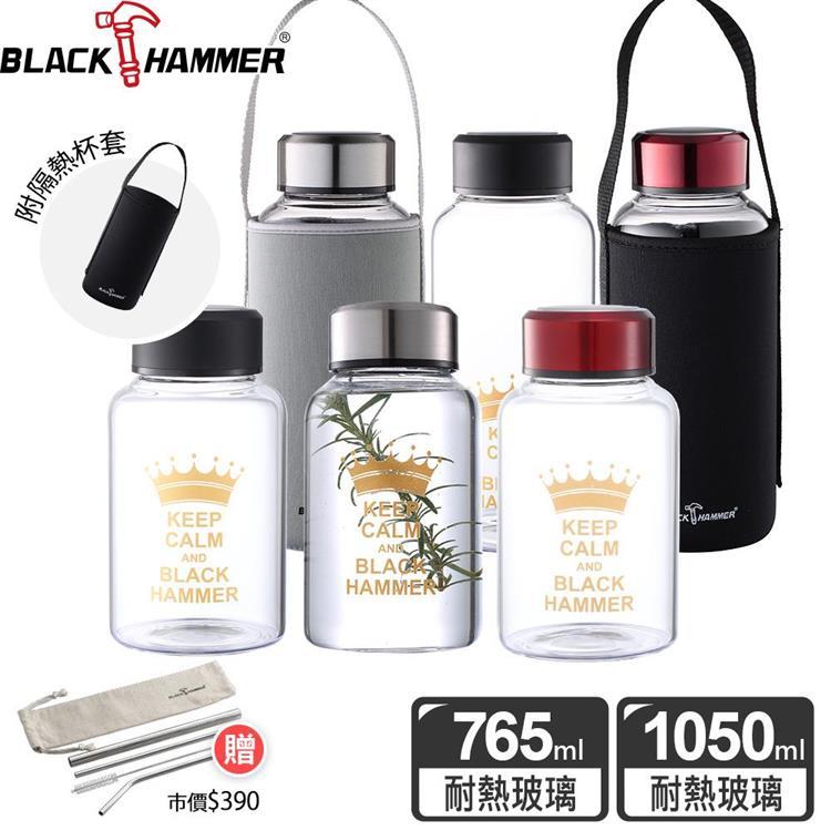 Black Hammer 環保超值組( 耐熱玻璃水瓶1050ml+765ml+五件式吸管組+保冷袋)