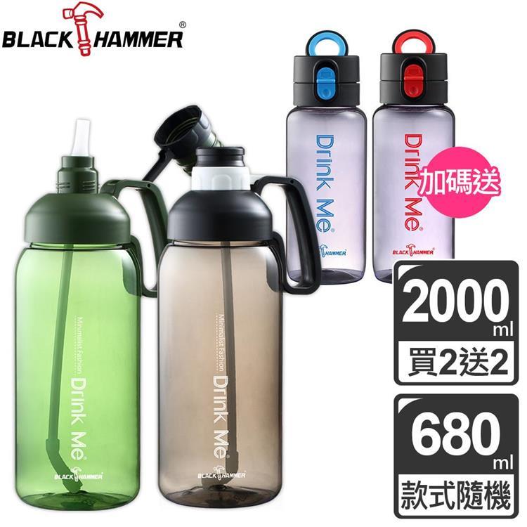 BLACK HAMMER Tritan大容量運動瓶2000mlX2入 贈運動瓶680mlX2入-隨機