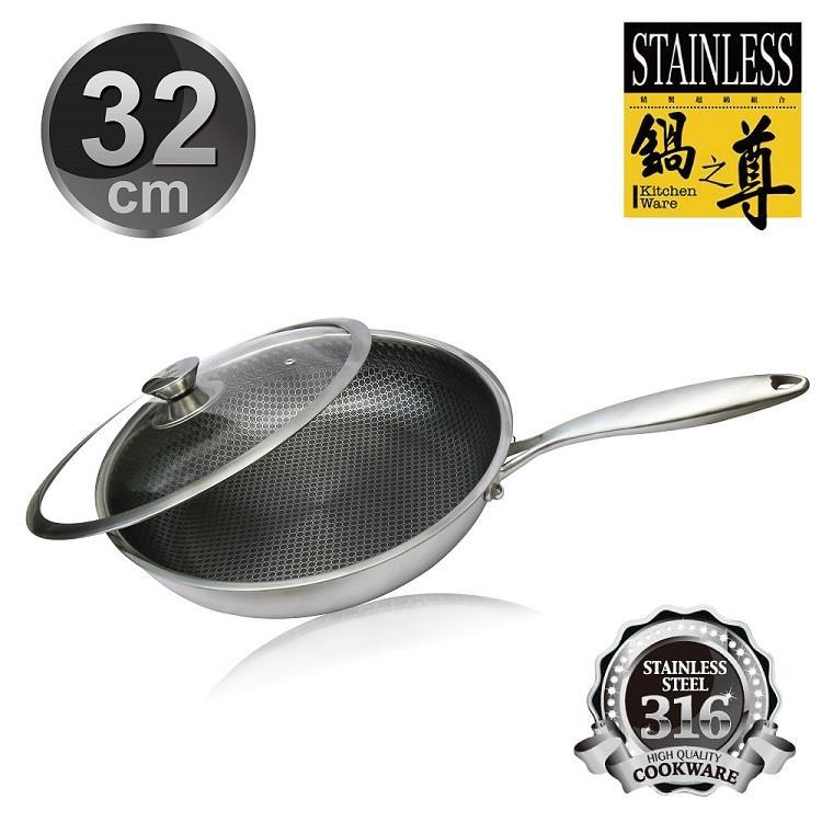 鍋之尊 316不鏽鋼陶晶二代不沾平煎鍋32CM