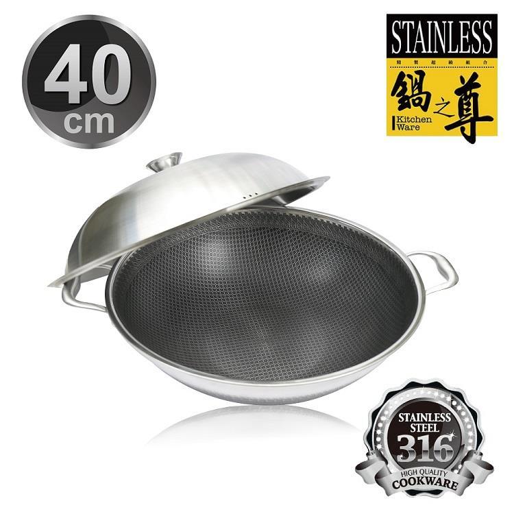 鍋之尊 316不鏽鋼陶晶二代不沾炒鍋40CM雙耳
