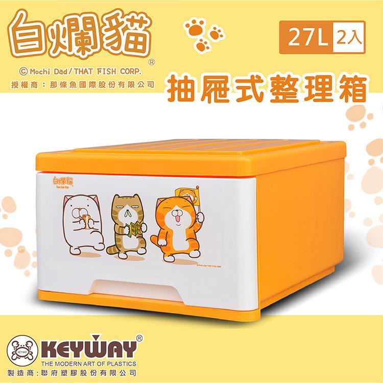 【dayneeds】27L 白爛貓抽屜式整理箱【二入】