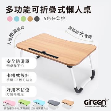 多功能可折疊式懶人桌-五色任您挑