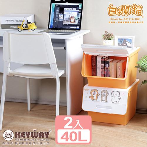 《KEYWAY 白爛貓》直取式可疊收納箱40L-2入組