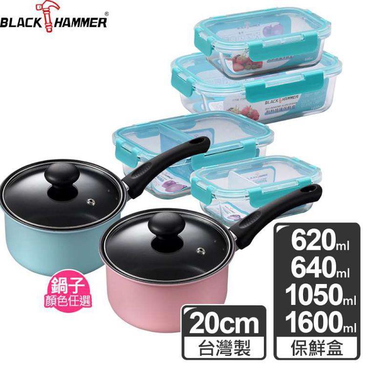 BLACK HAMMER  晶粹系列單柄牛奶鍋20cm+立扣耐熱玻璃分隔保鮮盒4件組(鍋具兩色可選)