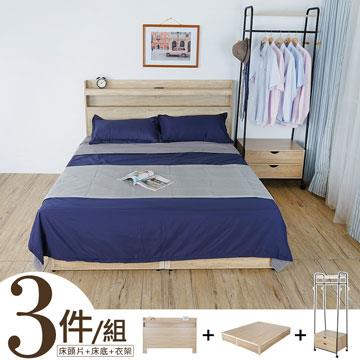 Yostyle 宮野臥室三件式-雙人5尺(梧桐木)