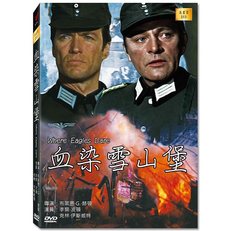 血染雪山堡 Where eagles dare 高畫質DVD