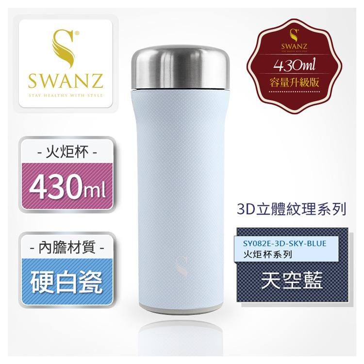 SWANZ 陶瓷保溫杯火炬杯系列 430ml - 天空藍
