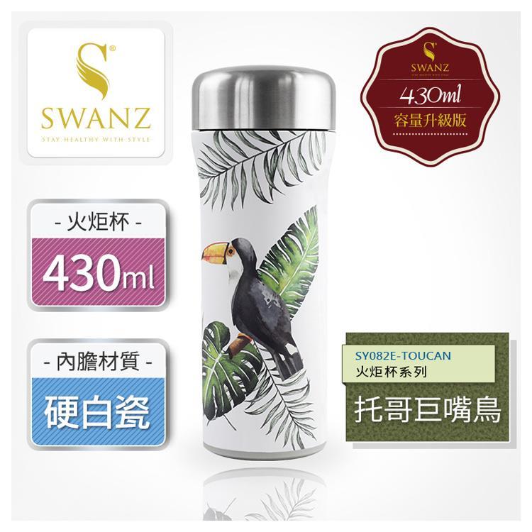 SWANZ 陶瓷保溫杯火炬杯系列 430ml - 托哥巨嘴鳥