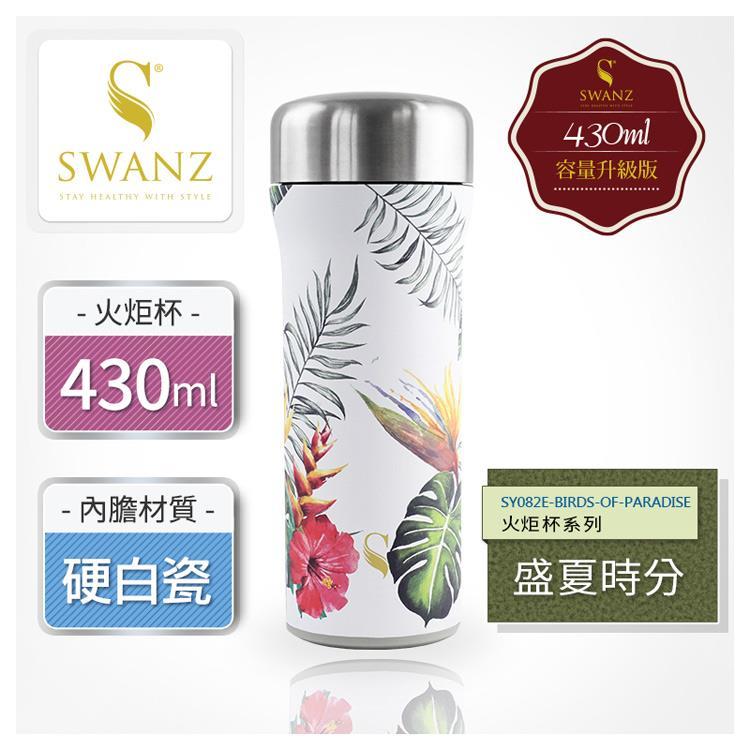 SWANZ 陶瓷保溫杯火炬杯系列 430ml - 盛夏時分