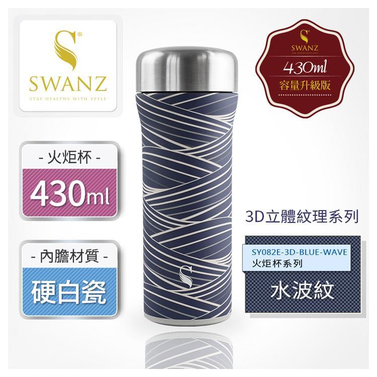 SWANZ 陶瓷保溫杯火炬杯系列 430ml - 水波紋