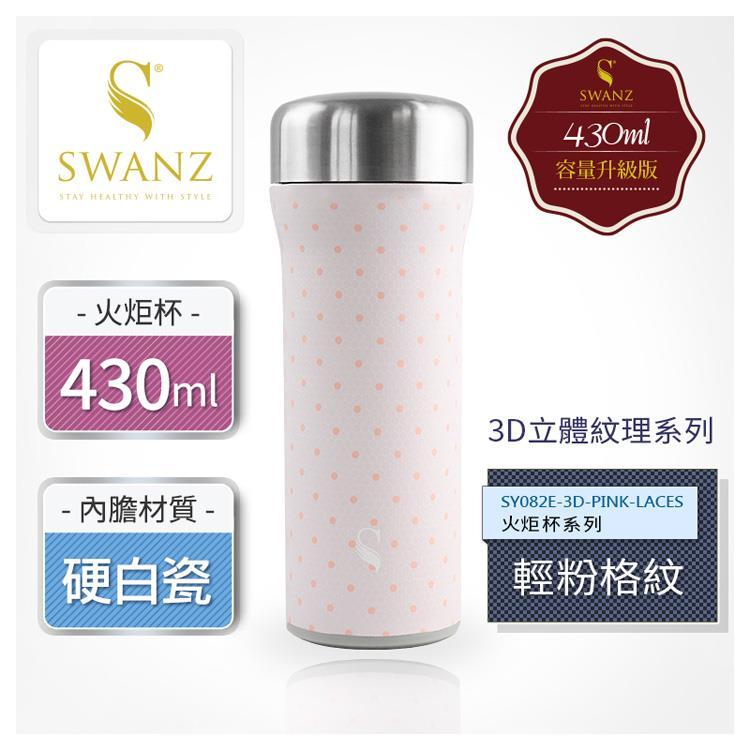 SWANZ 陶瓷保溫杯火炬杯系列 430ml - 輕粉格紋