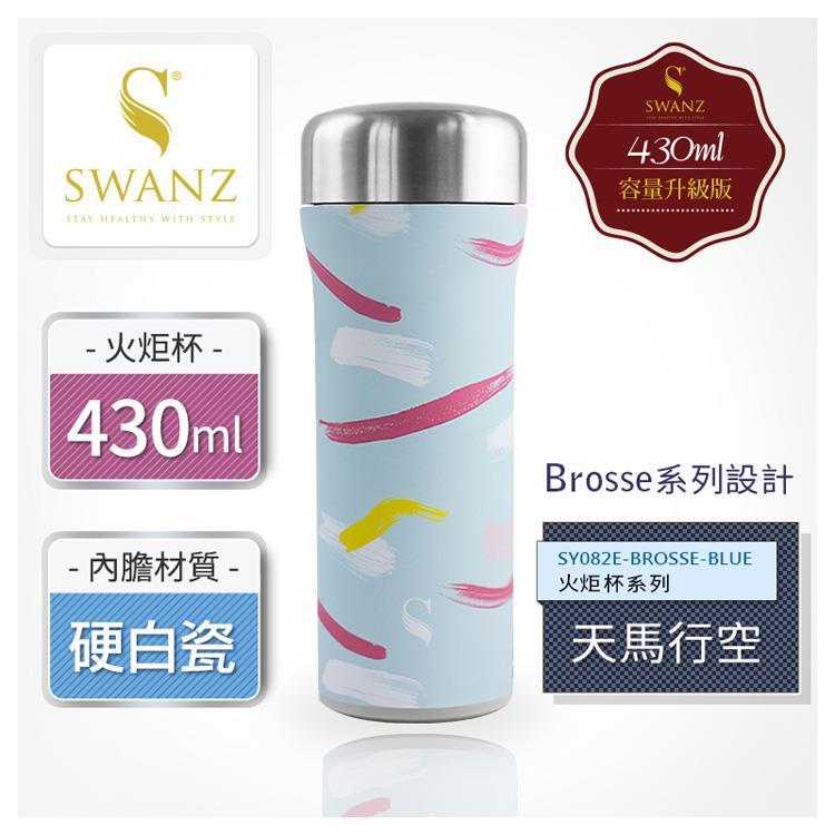 SWANZ 陶瓷保溫杯火炬杯系列 430ml -天馬行空