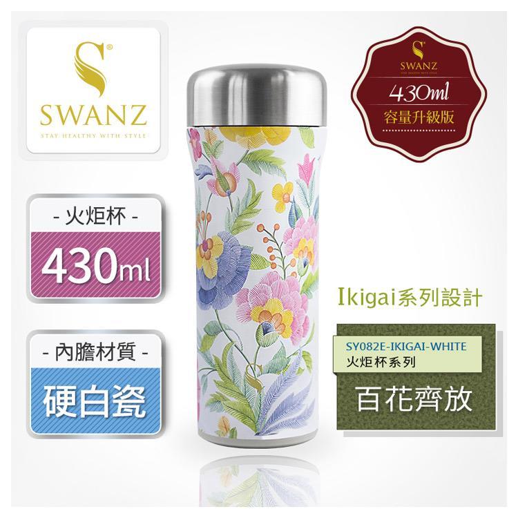 SWANZ 陶瓷保溫杯火炬杯系列 430ml - 百花齊放