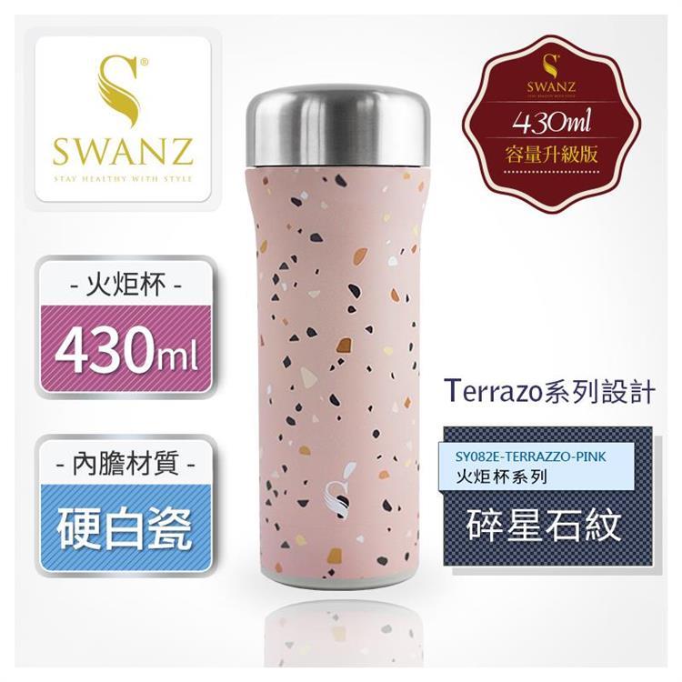 SWANZ 陶瓷保溫杯火炬杯系列 430ml -碎星石紋