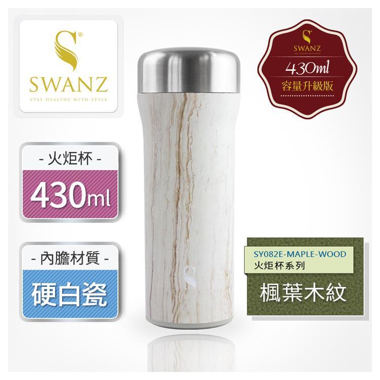 SWANZ 陶瓷保溫杯火炬杯系列 430ml -楓葉木紋