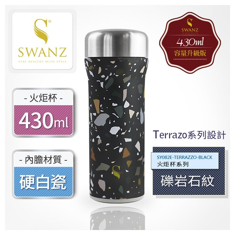 SWANZ 陶瓷保溫杯火炬杯系列 430ml -礫岩石紋