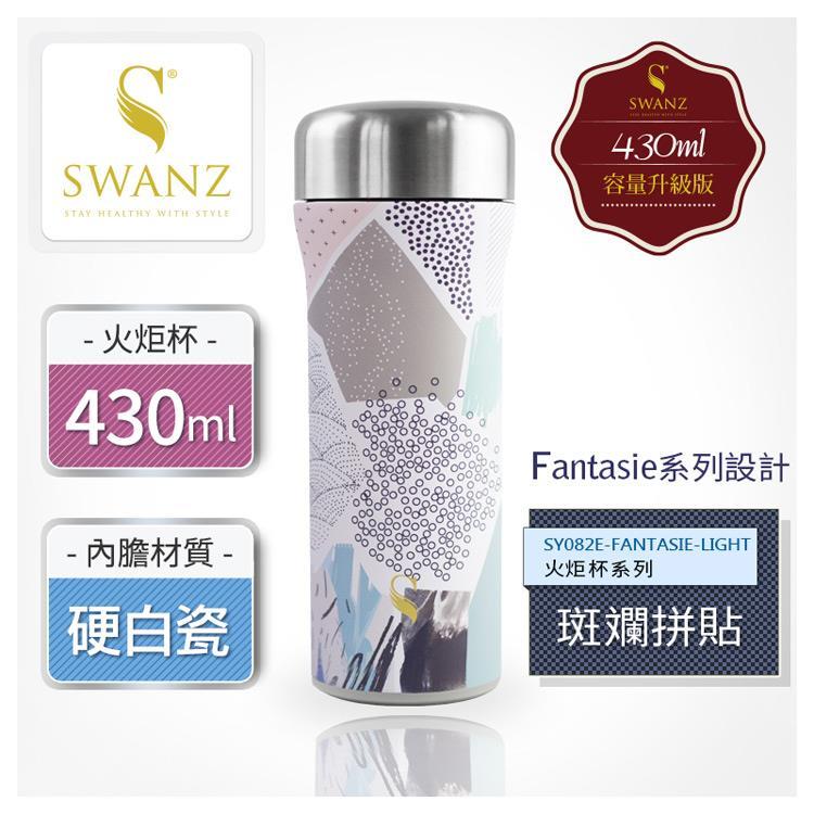 SWANZ 陶瓷保溫杯火炬杯系列 430ml -斑斕拼貼