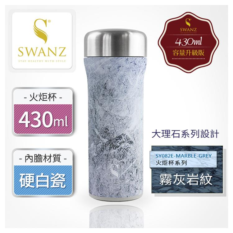 SWANZ 陶瓷保溫杯火炬杯系列 430ml -霧灰岩紋