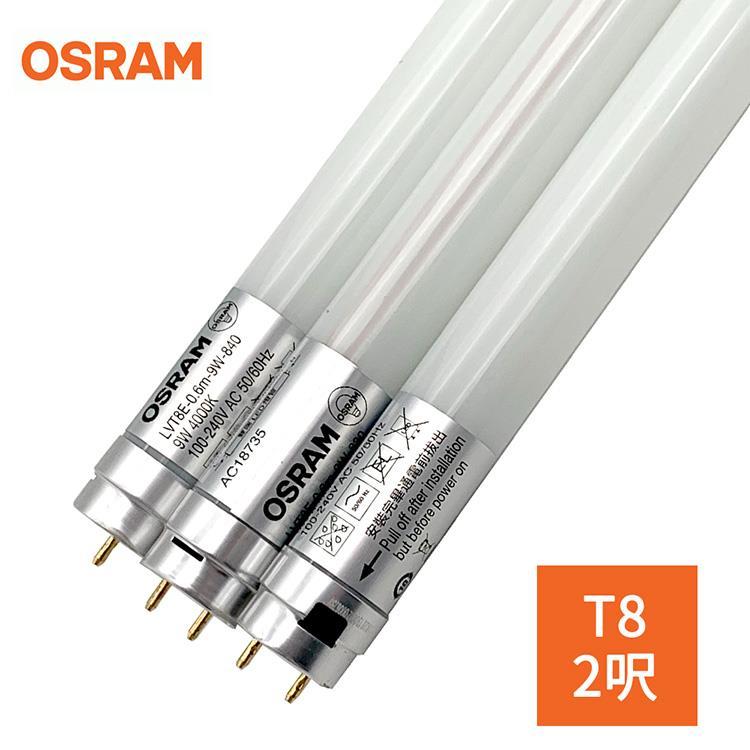 歐司朗OSRAM-明亮LED 防觸電設計 9W 2呎T8 雙端燈管(6入)