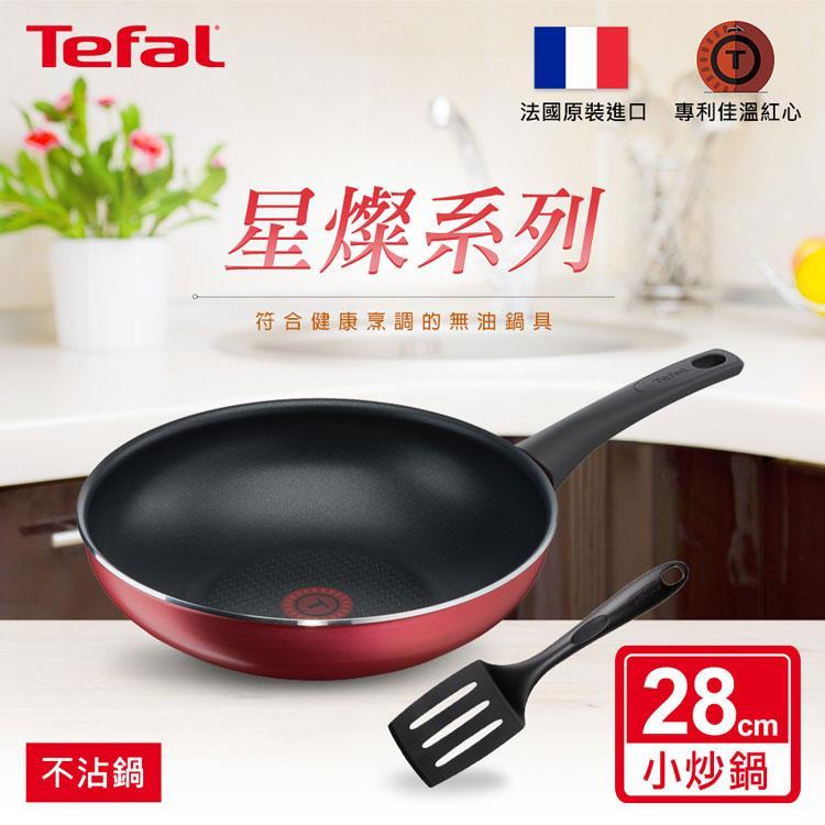 【Tefal 特福】星燦系列28CM不沾小炒鍋+鍋鏟|法國製