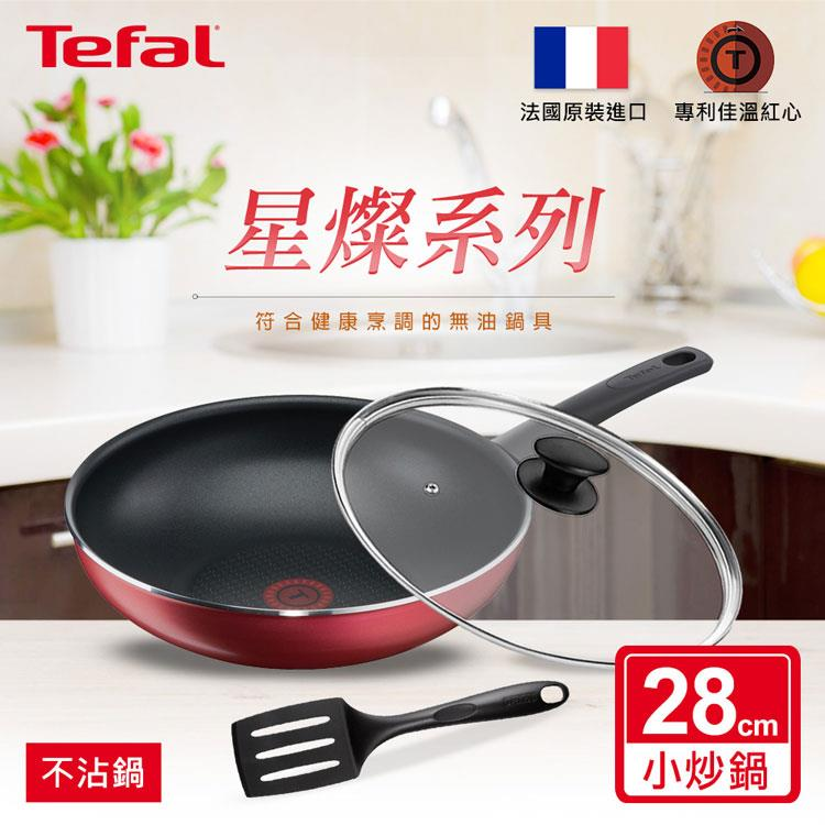 【超值三件組】Tefal 特福 星燦系列28CM不沾小炒鍋+玻璃蓋+鍋鏟|法國製