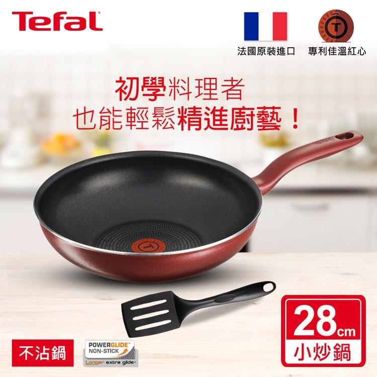 【Tefal 特福】典雅紅系列28CM不沾小炒鍋+鍋鏟|法國製