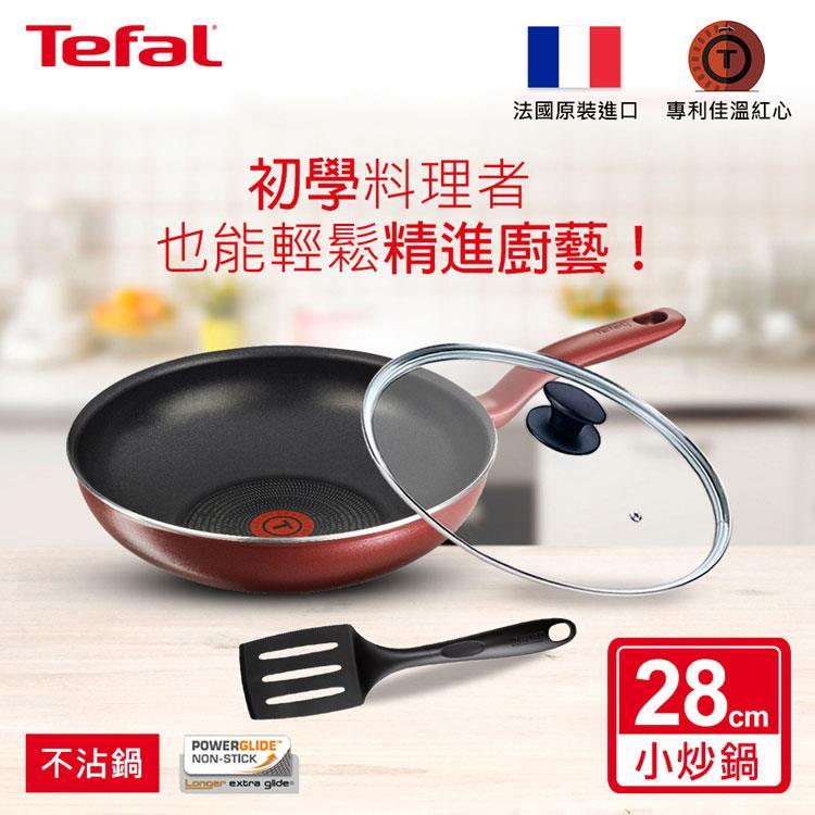 【超值三件組】Tefal 典雅紅系列28CM不沾小炒鍋+玻璃蓋+鍋鏟|法國製