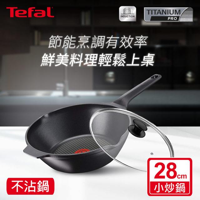 【Tefal 特福】饗味雅釜鑄造系列28CM小炒鍋+玻璃蓋(電磁爐適用)